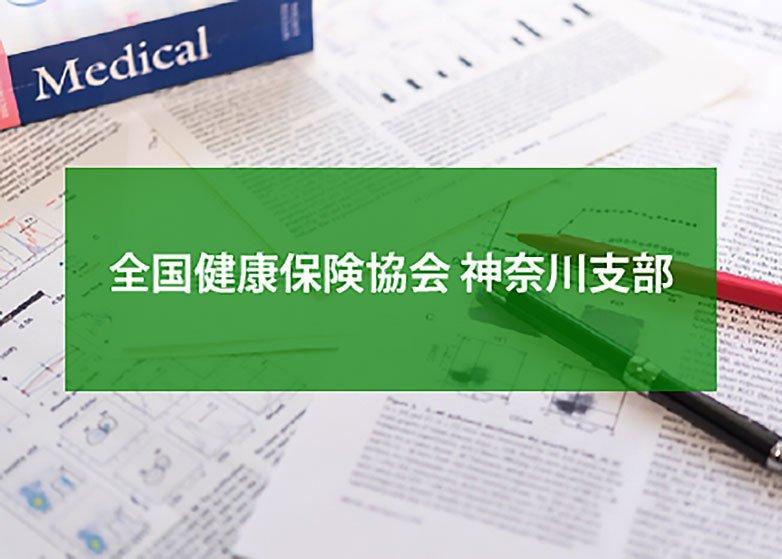 全国健康保険協会(協会けんぽ)のジェネリック医薬品使用促進の取り組み 神奈川支部