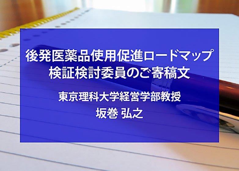 日本ジェネリック製薬協会、名称を変更しませんか?