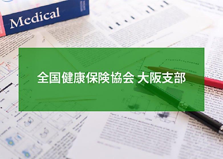 全国健康保険協会(協会けんぽ)のジェネリック医薬品使用促進の取り組み 大阪支部